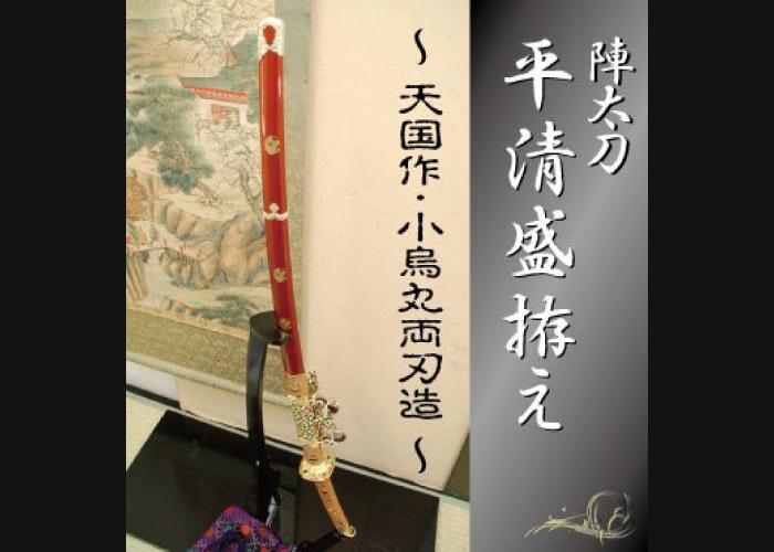 Japanese Katana Sword/Ninja Sword-Tachi Series: Tairano Kyomori #1